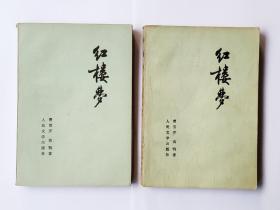 《红楼梦》第3、4册