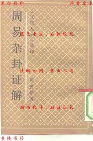【复印件】周易杂卦证解-周善培-民国新华书店刊本