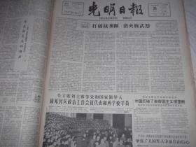 光明日报  1964年10月23日  内容提要 人民日报社论 打破核垄断 消灭核武器。毛主席 刘主席等党和国家领导人接见民兵政治工作会议代表。湖南工农兵热情参加现代戏评戏活动。吴传启文章 评杨献珍同志找共同点的方法论。1-4版