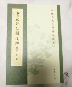 汇校详注关汉卿集(全三册)