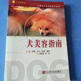 犬美容指南