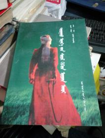 内亚文化与环境(蒙文)