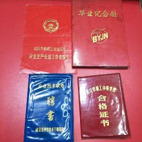证书(证书2个聘书1个纪念册1个都是1个人的)共四本