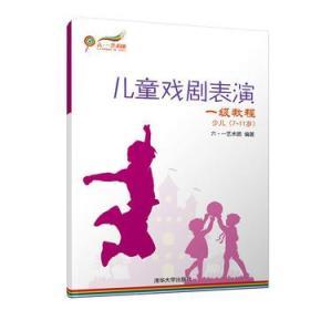 儿童戏剧表演 一级教程 少儿(7~11岁) 正版 六一艺术团  9787302501855