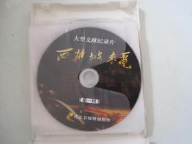 西柏坡来电【光盘 14碟装】.