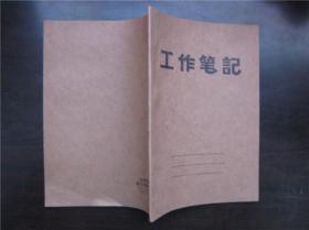 牛皮纸封面工作笔记(未使用,山西忻县地区印刷厂)