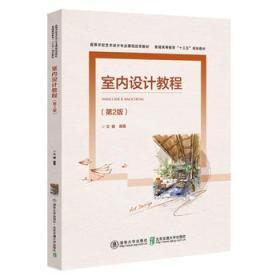 室内设计教程(第2版高等学校艺术设计专业课程改革教材) 正版 文健  9787512133174