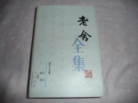 老舍全集19   第十九卷  精装    1999年1版1印