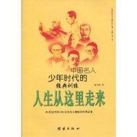 人生从这里走来:中国名人少年时代的经典训练(丹道名家陈全林老师编著)选取了20世纪的108名中国杰出人物的读书故事