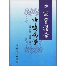 中西医结合:哮喘病学