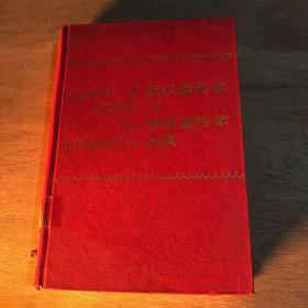 英汉遗传学与细胞遗传学词典
