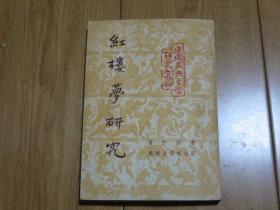 俞平伯  1953年 棠棣版 红楼梦研究