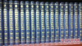 正版现货   中国稀见地方史料集成 第三集(16开精装 全100册 原箱装)