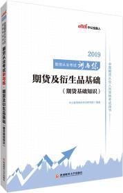 中公金融人 期货及衍生品基础 期货基础知识 2019