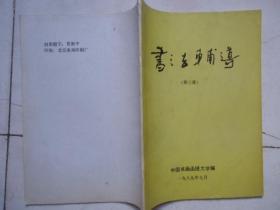 书法辅导第三册