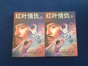 独孤红 著 武侠小说 红叶情仇(上下)中国友谊出版社