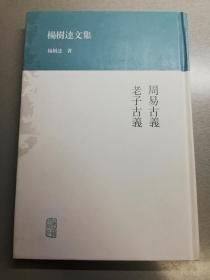 杨树达文集:周易古义·老子古义