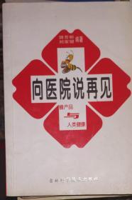 向医院说再见:蜂产品与人类健康