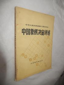 中华人民共和国第三届运动会 中国象棋决赛评述