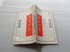 晋书选译(馆藏)