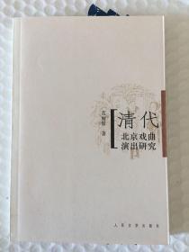 清代北京戏曲演出研究 一版一印 仅印2000册 sbg4下2