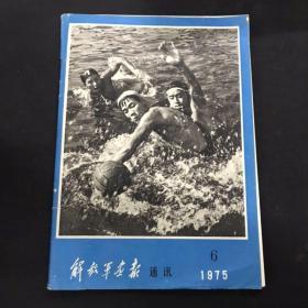 解放军画报通讯 1975.6