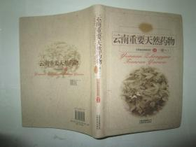云南重要天然药物(续1)