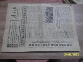广西日报 1968年5月11日