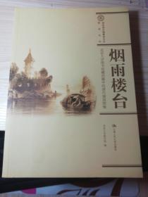 烟雨楼台:国家清史编纂委员会·图录丛刊