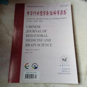 中华行为医学与脑科学杂志 2017年4月 第26卷 ISSN1674-6554二0一七年四月 第二十六卷 第四期  9771674655179