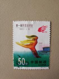 1993-6(2-1)J 第一届东亚运动会