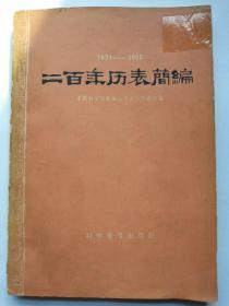 二百年历表简编(1821一一2020)