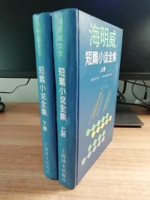 海明威短篇小说全集(上下)