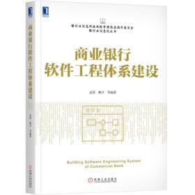 商业银行软件从工程系建设