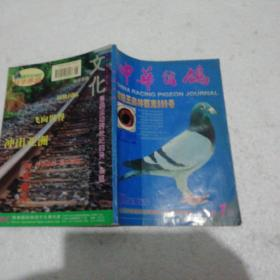 中华信鸽1999.1