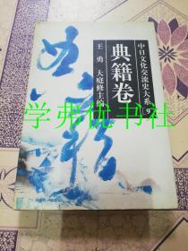 中日文化交流史大系9:典籍卷