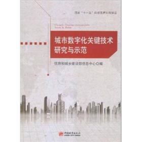 城市数字化关键技术研究与示范