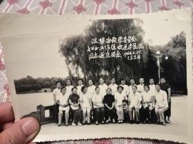 老照片:政协安徽省委员会妇女工作组欢送•李昆源•返京留念1964年(12cm×26cm)