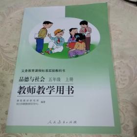 义务教育课程标准实验教科书  品德与社会 五年级上册  教师教学用书