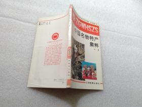 中国文化史知识丛书:中国名物特产集粹(馆藏)