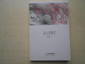 女人幸福学