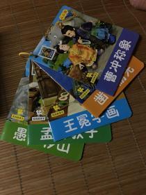 小小孩影院 民间故事② (五本环装)