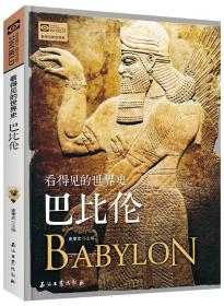 巴比伦看得见的世界史