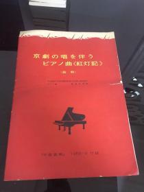 1968年第九期(人民画报)乐谱特辑 日文版