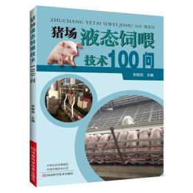 猪场液态饲喂技术100问