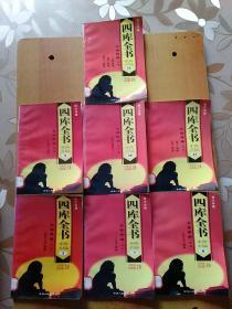 四库全书精编(青少年版)7册合售:3.7.8.9.20.23.24