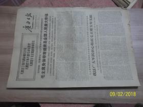 广西日报1968年5月10日