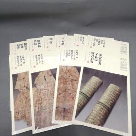 中国国家博物馆~馆藏法书帖书系(第三辑)