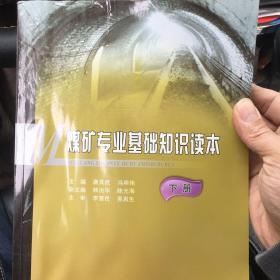 煤矿专业基础知识读本(下册)