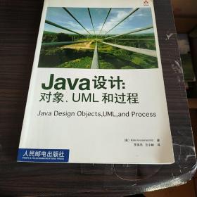 Java设计:对象、UML和过程